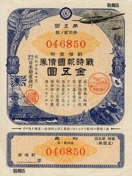 160310-0046 - Pacific War Bond