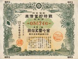 160310-0048 - Pacific War Bond