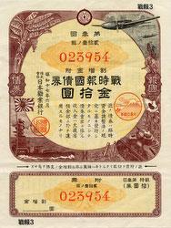 160310-0047 - Pacific War Bond