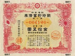 160310-0049 - Pacific War Bond