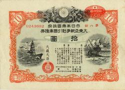 160310-0050 - Pacific War Bond