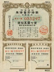 160901-0001 - Pacific War Bond