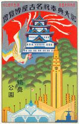 160901-0003 - Nagoya Exposition