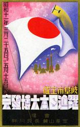 160901-0005 - Exhibition of Japanese Progress
