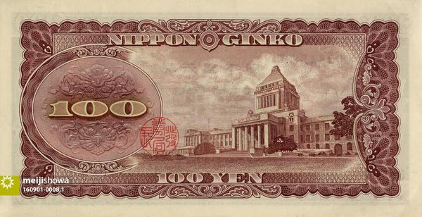 160901-0008.1 - 100 Yen Note, 1953