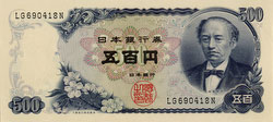 160901-0009 - 500 Yen Note, 1969