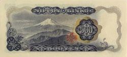 160901-0009.1 - 500 Yen Note, 1969