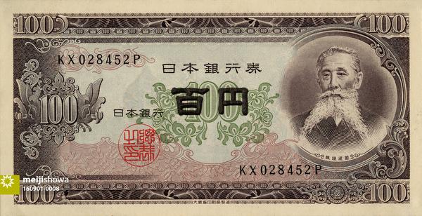 160901-0008 - 100 Yen Note, 1953