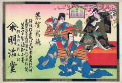 160901-0014 - Three Kabuki Actors