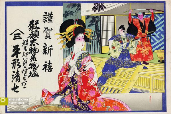 160901-0021 - Tayuu Courtesan