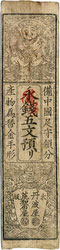 160901-0020 - Early Japanese Currency