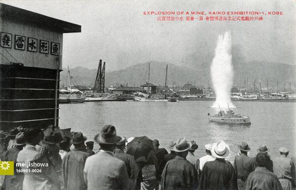 160901-0026 - Kobe Port Exhibition