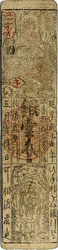 160901-0030 - Early Japanese Currency
