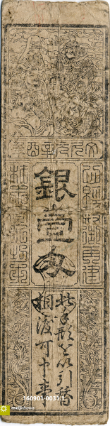 160901-0031.1 - Early Japanese Currency