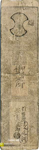 160901-0031 - Early Japanese Currency