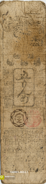 160901-0032.1 - Early Japanese Currency