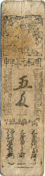 160901-0032 - Early Japanese Currency