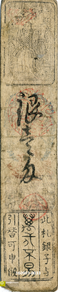 160901-0033 - Early Japanese Currency