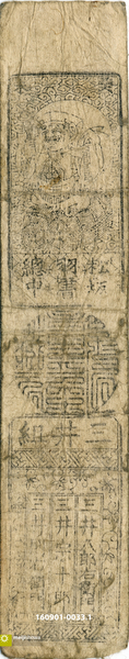 160901-0033.1 - Early Japanese Currency