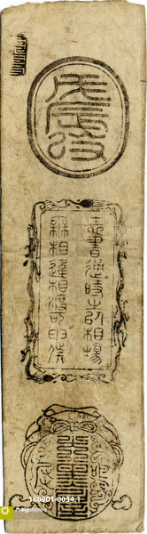160901-0034.1 - Early Japanese Currency