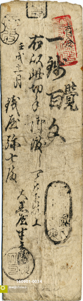 160901-0034 - Early Japanese Currency