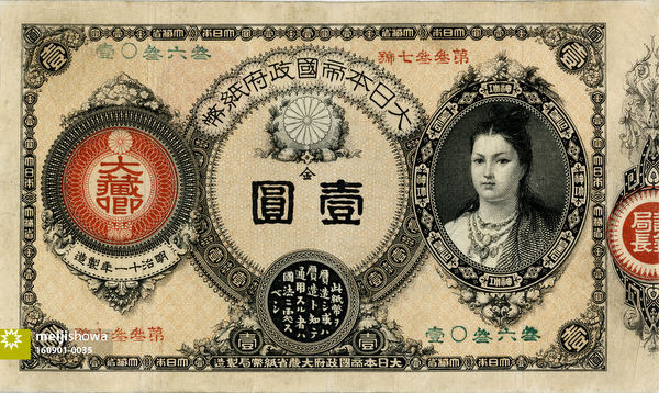 160901-0035 - 1 Yen Note, 1881