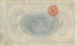 160901-0035.1 - 1 Yen Note, 1881