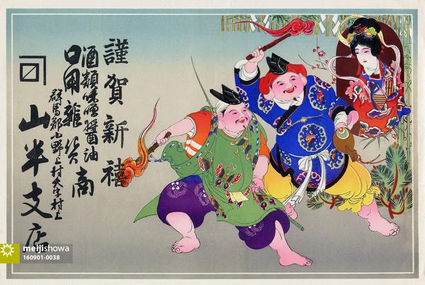 160901-0038 - Gods of Fortune