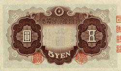 160901-0040.1 - 5 Yen Note, 1942