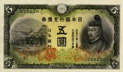 160901-0040 - 5 Yen Note, 1942