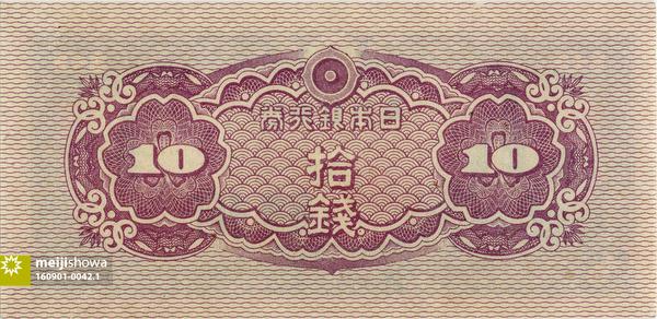 160901-0042.1 - 10 Sen Note, 1944