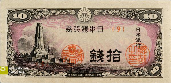 160901-0042 - 10 Sen Note, 1944