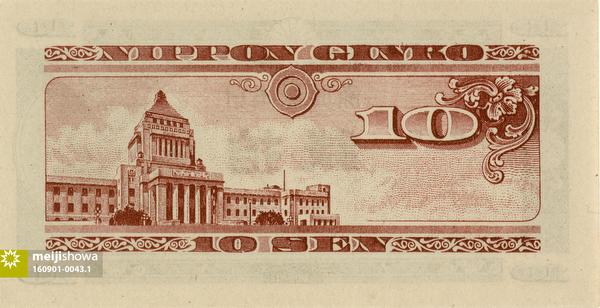 160901-0043.1 - 10 Yen Note, 1947