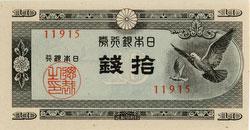 160901-0043 - 10 Sen Note, 1947