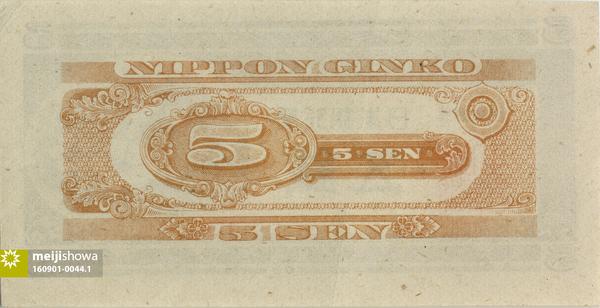 160901-0044.1 - 5 Sen Note, 1948