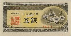 160901-0044 - 5 Sen Note, 1948