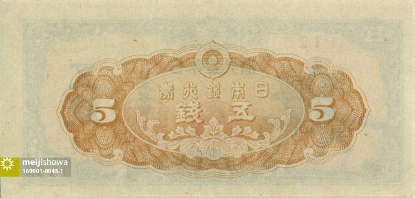 160901-0045.1 - 5 Sen Note, 1944