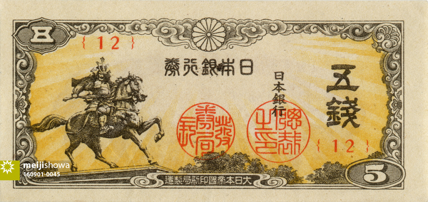 160901-0045 - 5 Sen Note, 1944