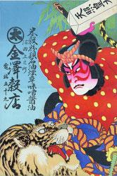 160901-0049 - Kabuki Scene