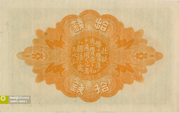 160901-0050.1 - 10 Sen Note, 1917