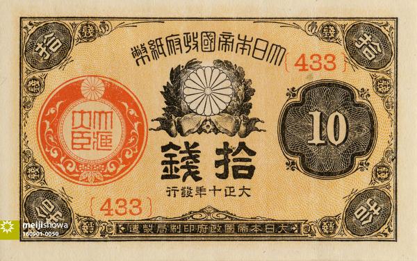 160901-0050 - 10 Sen Note, 1917
