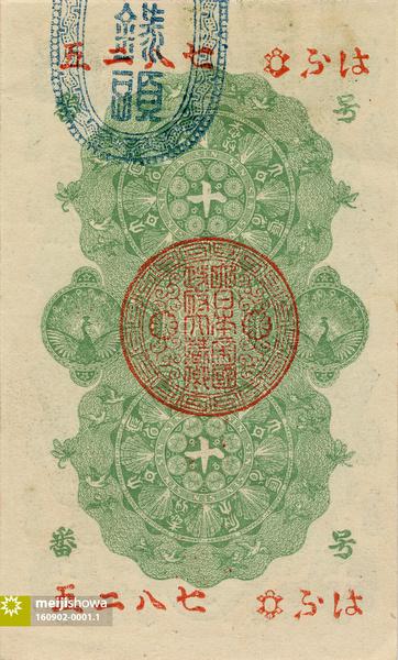 160902-0001.1 - 10 Sen Note, 1872