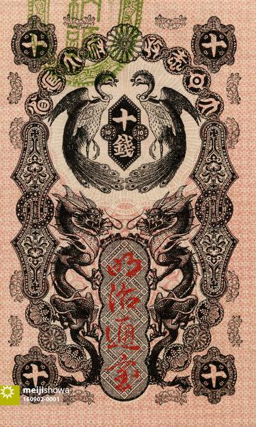 160902-0001 - 10 Sen Note, 1872