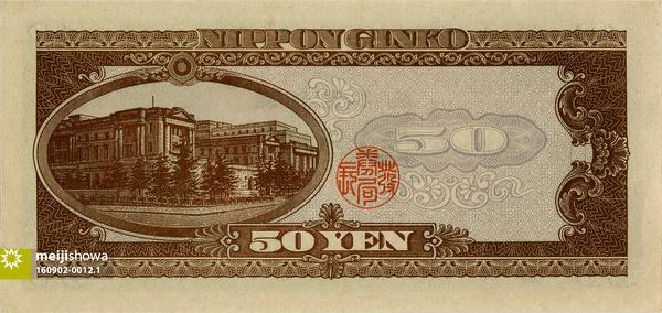 160902-0012.1 - 50 Yen Note, 1951