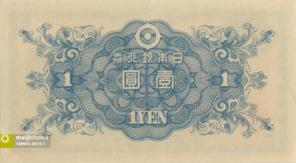 160902-0015.1 - 1 Yen Note, 1946
