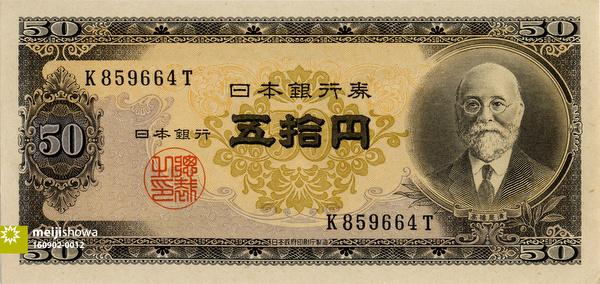 160902-0012 - 50 Yen Note, 1951