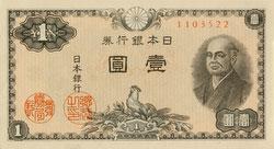 160902-0015 - 1 Yen Note, 1946