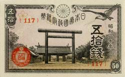 160902-0016 - 50 Sen Note, 1946