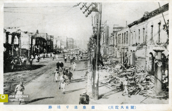 160902-0042 - Kanto Earthquake