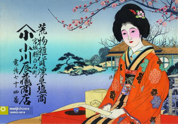 160903-0018 - Woman in Orange Kimono